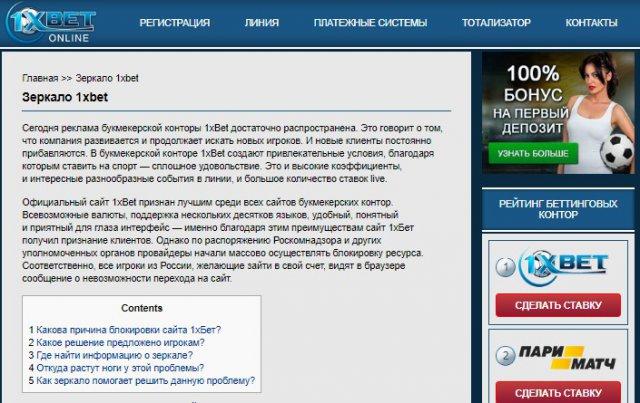 БК 1xbet. Обзор, регистрация и альтернативный адрес